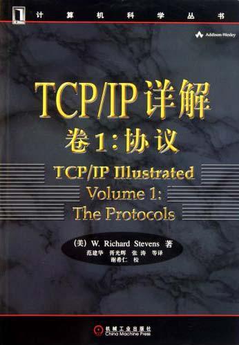 tcpip协议_阳光开源电子书—免费IT电子书分享下载-www.oidn.net